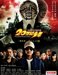 Drama online list page 1 20th century boys 3 redemption stopboris Image collections